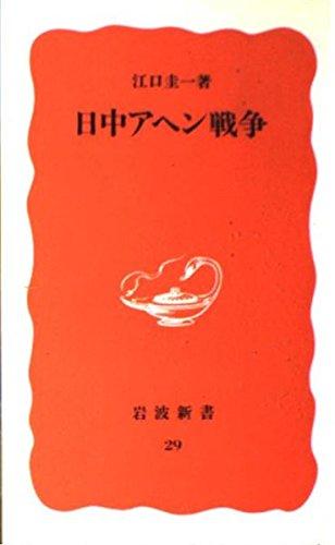 日中アヘン戦争 (岩波新書)