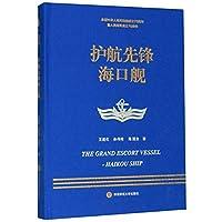 护航先锋海口舰(庆祝中华人民共和国成立70周年暨人民海军成立70周年)(精)
