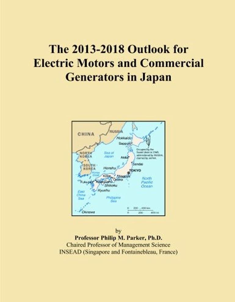 楽しい映画くちばしThe 2013-2018 Outlook for Electric Motors and Commercial Generators in Japan