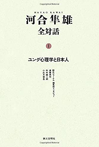 河合隼雄全対話1:ユング心理学と日本人