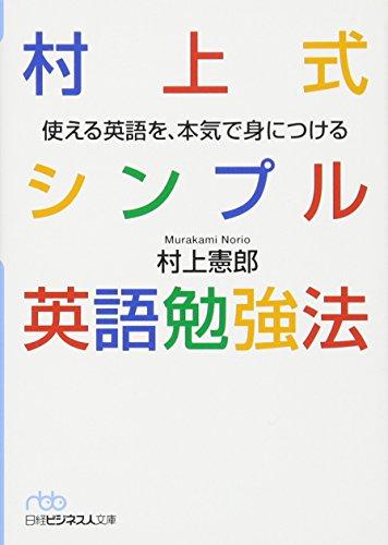 村上式シンプル英語勉強法 使える英語を、本気で身につける (日経ビジネス人文庫)