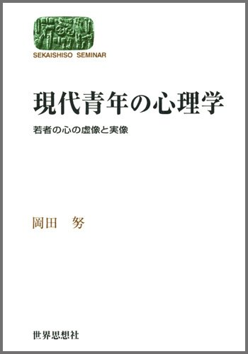 現代青年の心理学―若者の心の虚像と実像 (SEKAISHISO SEMINAR)