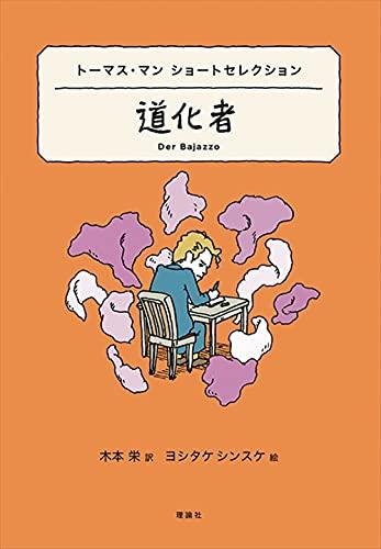 トーマス・マン ショートセレクション 道化者 (世界ショートセレクション 19)