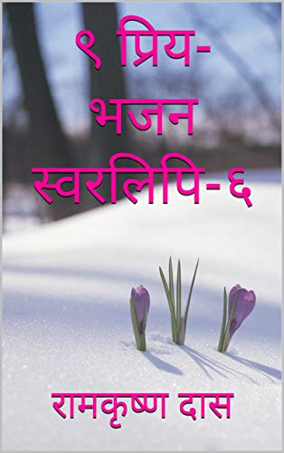 ९ प्रिय-भजन स्वरलिपि-६ (Hindi Edition)