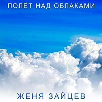 Полёт над облаками