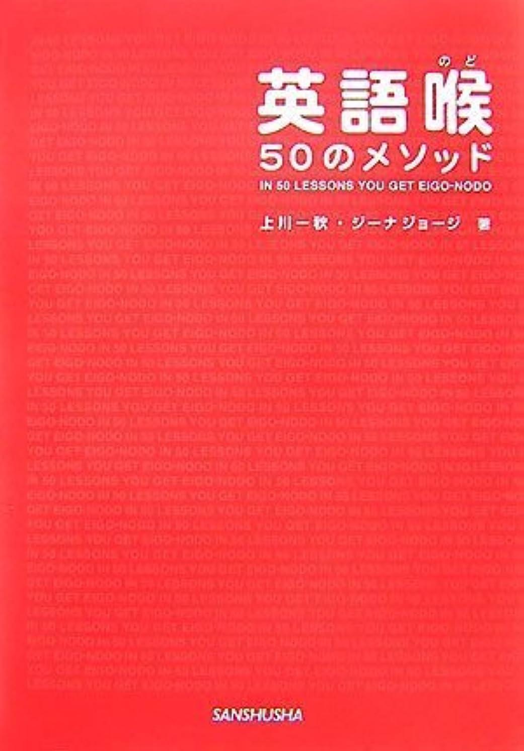 ブッシュめ言葉信条CD付 英語喉 50のメソッド