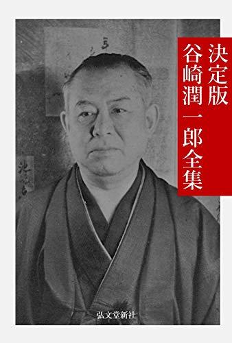 決定版 谷崎潤一郎全集 近代日本文学電子叢書