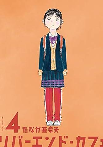 リバーエンド・カフェ(4) (アクションコミックス)