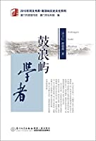 Gulangyu scholar(Chinese Edition)