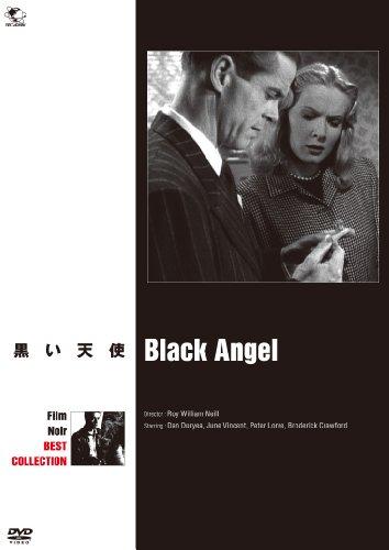 黒い天使 [DVD] - ダン・デュリエ, ロイ・ウィリアム・ニール