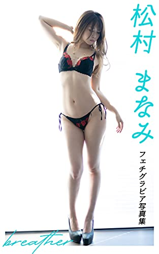 manami matsumuras photo book breather Limited distribution on Kindle: Fetish Love Series (Japanese Edition)