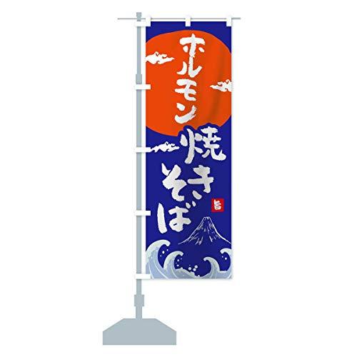 ホルモン焼きそば のぼり旗 サイズ選べます(ショート60x150cm 左チチ)