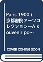 Paris 1900 (京都書院アーツコレクション―A souvenir postcard book (67))