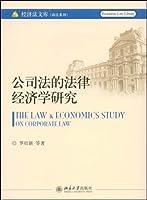 经济法文库(商法系列)—公司法的法律经济学研究