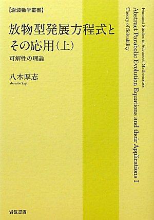 放物型発展方程式とその応用(上)――可解性の理論 (岩波数学叢書)