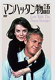 マンハッタン物語(スペシャル・プライス)[DVD]