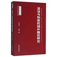 Path of the extraterritorial rule of law and harmony(Chinese Edition)