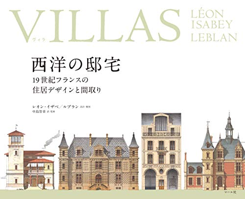 VILLAS(ヴィラ)西洋の邸宅の詳細を見る