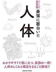 ニュートン式 超図解 最強に面白い!! 人体