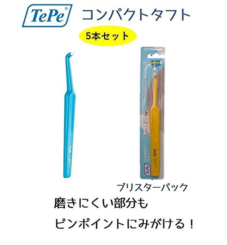 シマウママンモス広がりテペ コンパクトタフト ブリスターパック 5本セット TePe