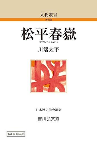 松平春嶽 (人物叢書 新装版 138)の詳細を見る