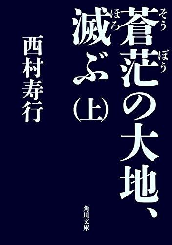 蒼茫の大地、滅ぶ (上) (角川文庫)