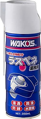 ワコーズ 業務用浸透潤滑剤 RP-C ラスぺネC 業務用 350ml A122