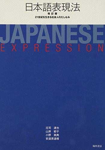 日本語表現法―21世紀を生きる社会人のたしなみの詳細を見る