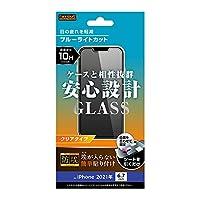 アイフォン iPhone 13 Pro Max 2021年 6.7inch ガラスフィルム 埃が入らない 簡単貼り付け 10H ブルーライトカット 光沢