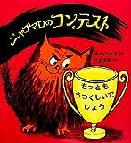 ニャゴマロのコンテスト (評論社の児童図書館・絵本の部屋)