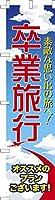 既製品のぼり旗 「卒業旅行」修学旅行 短納期 高品質デザイン 450mm×1,800mm のぼり