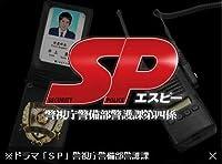 警備部警護課SPバッジ&SP名刺オリジナルセット