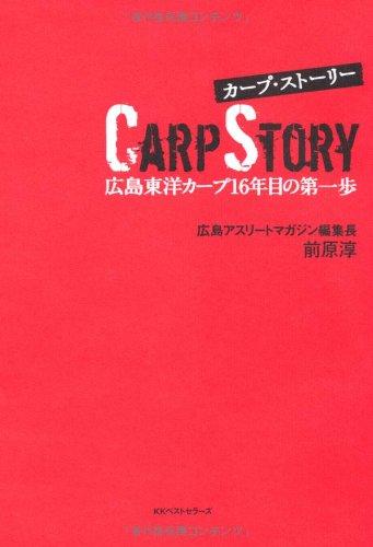 CS~カープ・ストーリー