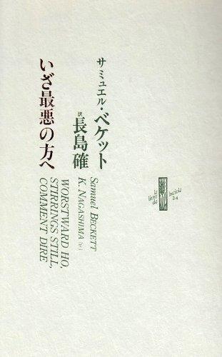 いざ最悪の方へ (Le livre de luciole (34))