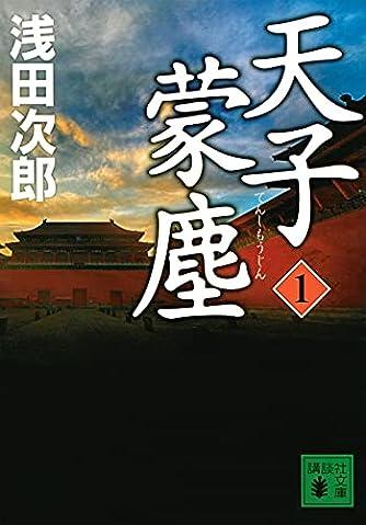 天子蒙塵 1 (講談社文庫)