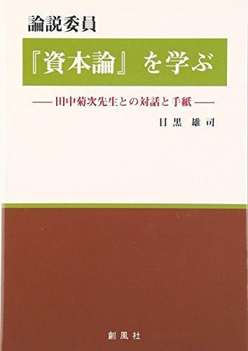 論説委員『資本論』を学ぶ―田中菊次先生との対話と手紙の詳細を見る