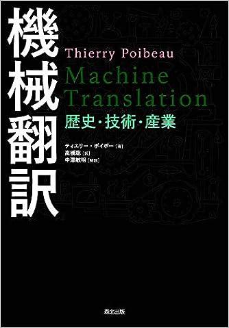 機械翻訳:歴史・技術・産業
