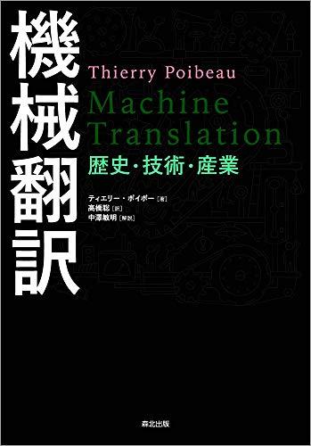機械翻訳:歴史・技術・産業の詳細を見る