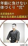 """年齢に負けない体づくり""""弐"""" 古武道由来の体を引き締める鍛錬法"""