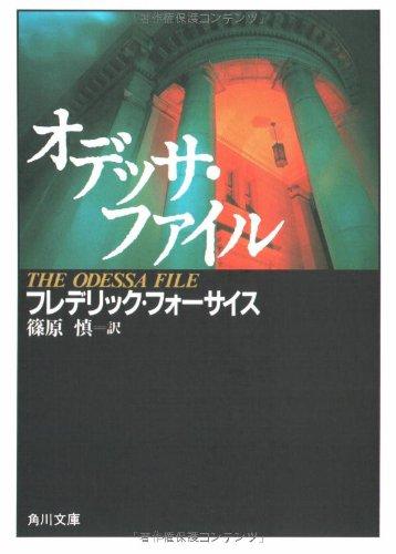 オデッサ・ファイル (角川文庫)の詳細を見る