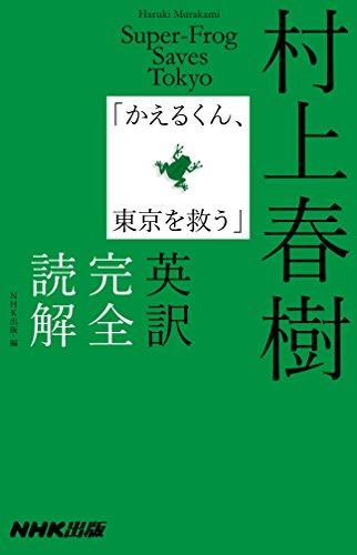 村上春樹「かえるくん、東京を救う」英訳完全読解