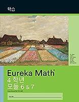 Korean - Eureka Math Grade 4 Learn Workbook #4 (Module 6-7)