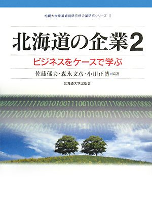 北海道の企業〈2〉ビジネスをケースで学ぶ (札幌大学産業経営研究所企業研究シリーズ)の詳細を見る
