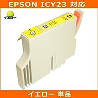 エプソン(EPSON)対応 ICY23 互換インクカートリッジ イエロー【単品】JISSO-MARTオリジナル互換インク