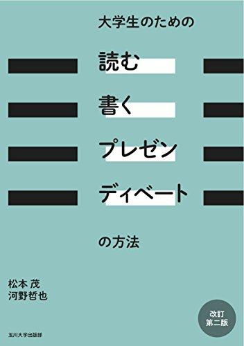 『大学生のための「読む・書く・プレゼン・ディベート」の方法 改訂第二版』のトップ画像