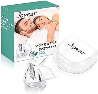 Joyear いびき防止グッズ ランキング舌用マウスピース いびき対策 睡眠時の騒音 無呼吸症候群 口呼吸J-08