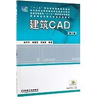 建筑CAD(第5版十二五职业教育国家规划教材)