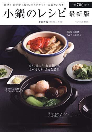 小鍋のレシピ 最新版 (タツミムック)