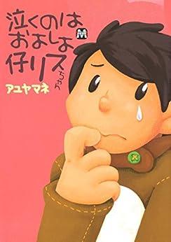 [アユヤマネ]の泣くのはおよしよ仔リスちゃん (MARBLE COMICS)