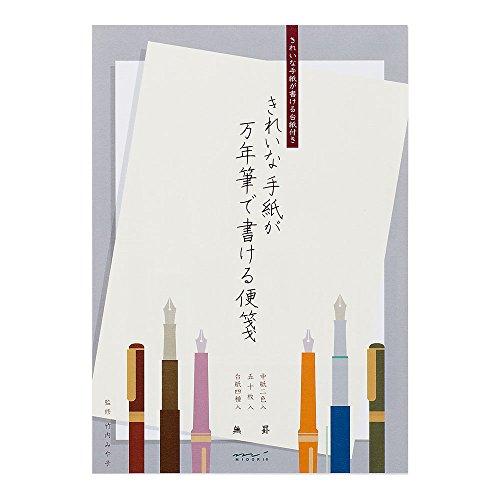 ミドリ 便箋 きれいな手紙が万年筆で書ける便箋 無罫A 20519006